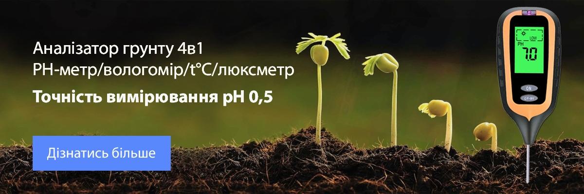 Анализатор почвы 4в1 - удобный прибор для измерения pH, влажности, температуры, освещенности почвы