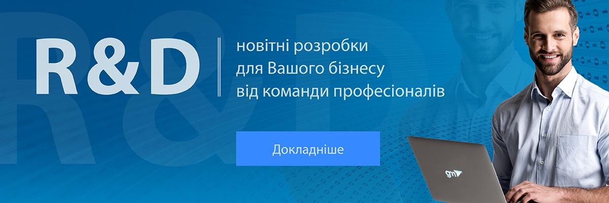 Услуги по разработке индивидуальных решений от компании ГеоМетр
