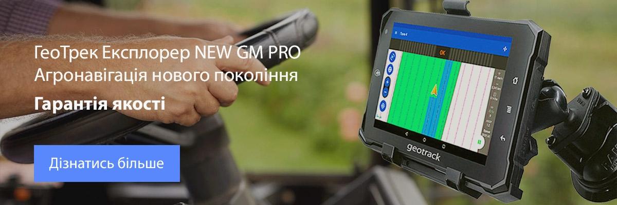 ГеоТрек Эксплорер NEW GM SMART - инновационная система параллельного вождения с расширенным функционалом